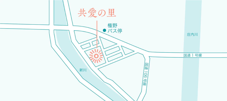 共愛の里 地図