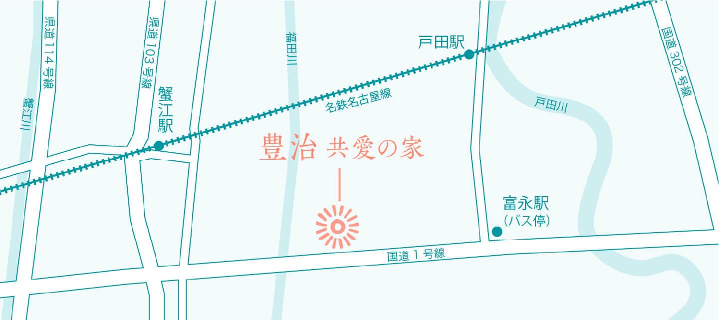 豊治 共愛の家 地図